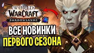 ПЕРВЫЙ СЕЗОН ВЫШЕЛ! РЕЙД ДОСТУПЕН! ВСЕ НОВИНКИ НОВОЙ НЕДЕЛИ WOW: SHADOWLANDS / World of Warcraft