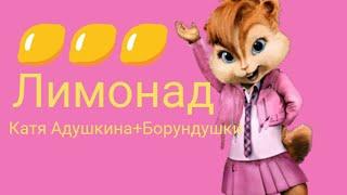 Бурундуки поют песню Кати Адушкина