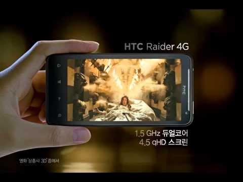 HTC Raider 4G TVC