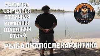 Рыбалка на СЫРДАРЬЕ | Шашлыки | Рыба стащила удочку | 2020
