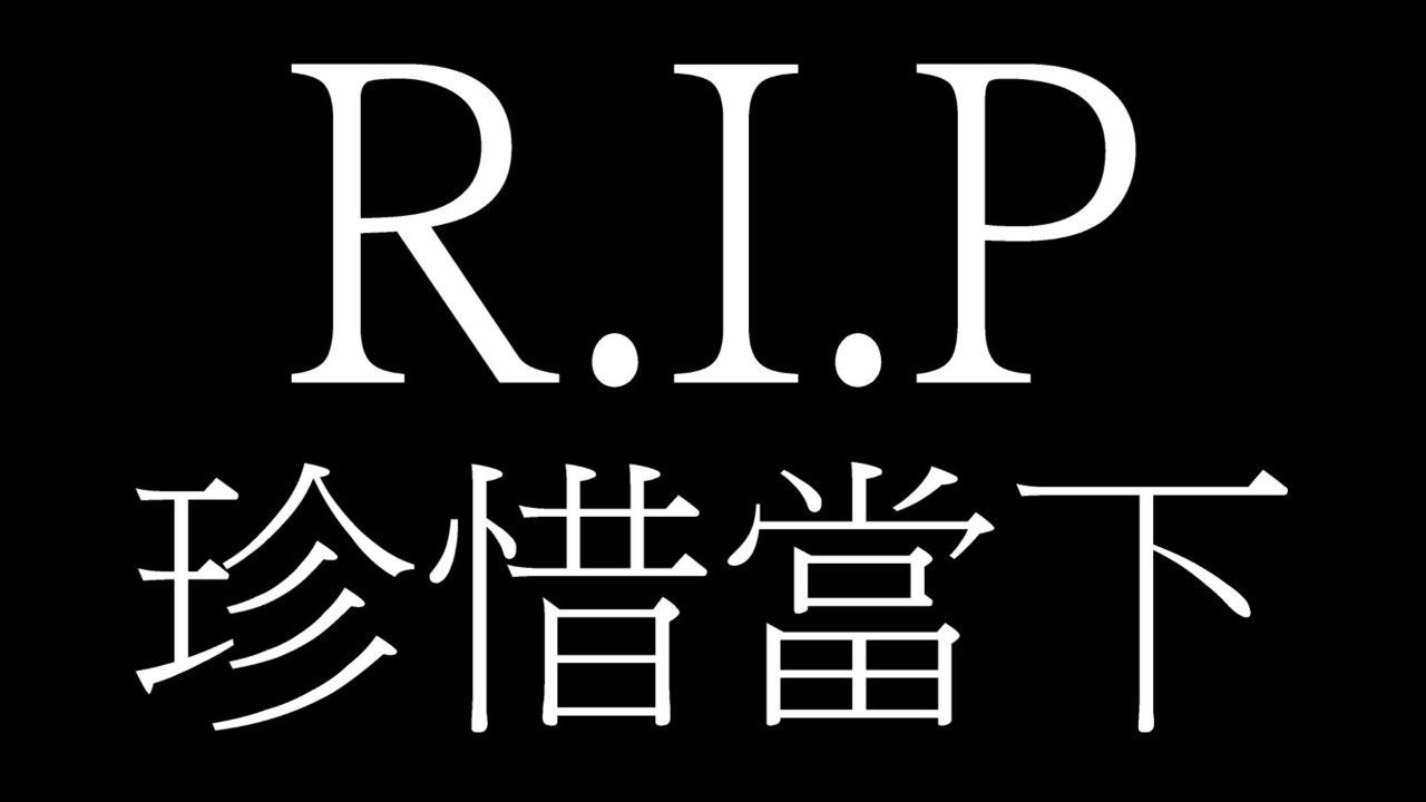 EP.472【#明日之後#LifeAfter#惡靈古堡】😢R.I.P 珍惜當下~
