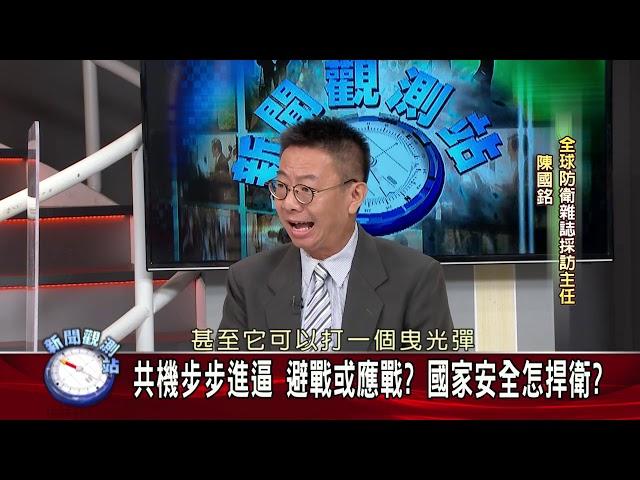 【新聞觀測站】中國軍機擾台不斷 武力挑釁如何解讀? 2020.9.26