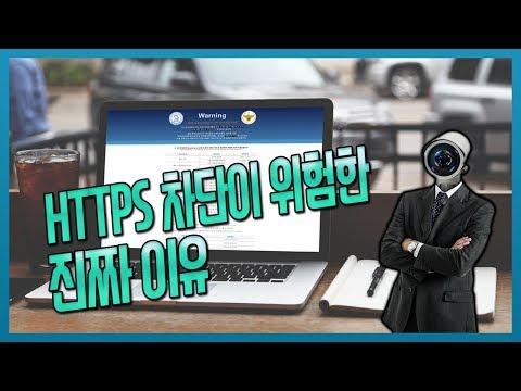 HTTPS 차단 규제가 위험한 진짜 이유 : SNI 필드 차단과 검열