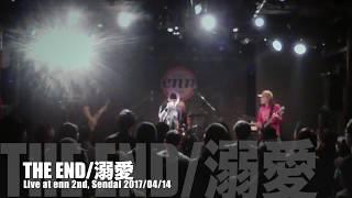 溺愛/THE END(遠藤ミチロウ+ナポレオン山岸+西村雄介+関根真理)