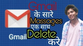 how to delete all Gmail Massages in one click || Gmail के सारे Massages एक साथ कैसे delete करे ? ||