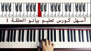 أسهل كورس تعليم بيانو الحلقة 1 The Easiest way to learn Piano Episode 1