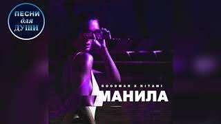 Goodman и Kitami - Манила (2018)