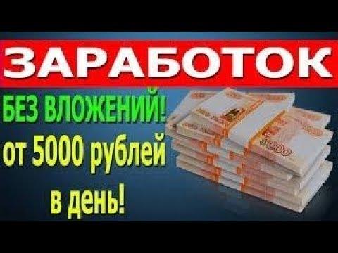 Как заработать в интернете 5000 рублей без вложений тактики на ставки спорт