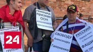 Латвия митингует против перевода школ на латышский язык - Россия 24