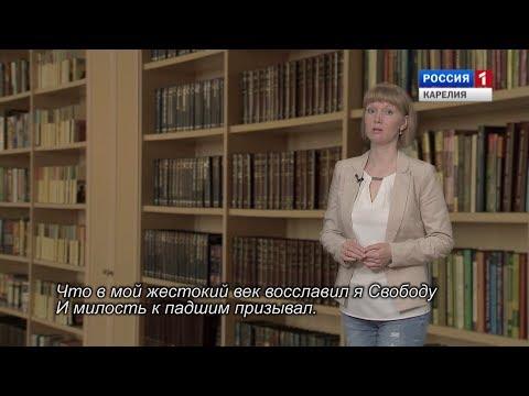 Стихотворение Пушкина  «Я памятник себе воздвиг» читает Лариса Смолина. 📃 Pushkin 220