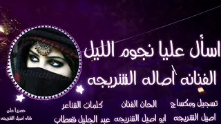 حصرياً 👍 الفنانه اصاله الشريجه 🤫 2020 اسأل عليا نجوم الليل اشتركو في القناة