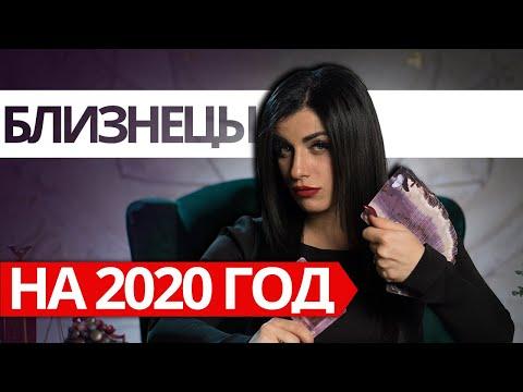 БЛИЗНЕЦЫ НА 2020 ГОД. Расклад Таро от Анны Арджеванидзе