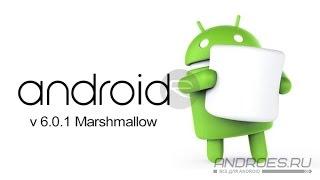 Прошивка YotaPhone 2 на Android 6.0 Marshmallow