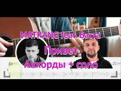 MATRANG feat. Баста - привет аккорды + соло