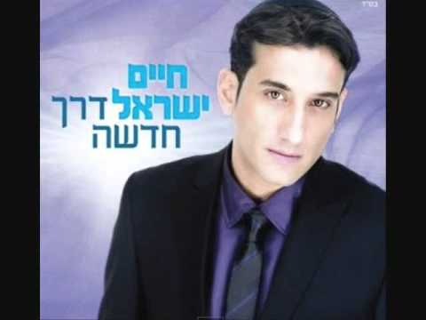 Tefilat Hayeladim with s,Chaim Yisrael Track 12 Album Derech Chadasha