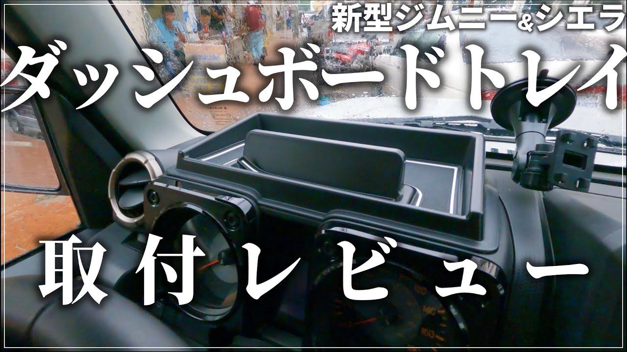 新型ジムニーシエラ【ダッシュボードトレイ】購入&取り付けレビュー