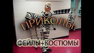 ПРИКОЛЫ, ФЕЙЛЫ + КОСТЮМЫ #73!!! НОЯБРЬ 2017