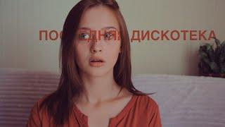 МОНЕТОЧКА - ПОСЛЕДНЯЯ ДИСКОТЕКА (cover by Valery. Y./Лера Яскевич)