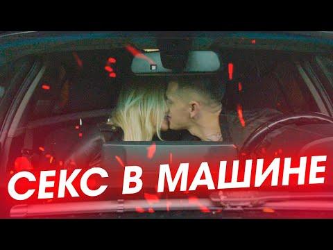 СЕКС В МАШИНЕ / ОБУЧЕНИЕ