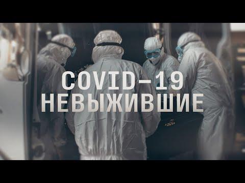 Как умирали первые жертвы коронавируса в России / ЭПИДЕМИЯ с Антоном Красовским