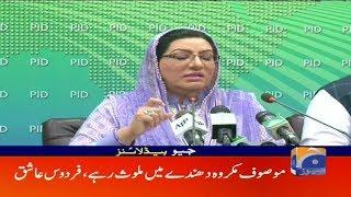 Geo Headlines - 08 PM - 02 July 2019