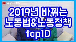 2019년 바뀌는 노동법&노동정책 주요체크 top10