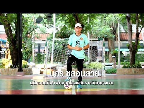กีฬาฟุตซอล Ep4.#สื่อการสอนกีฬากรมพลศึกษา#แบบฝึกตัวเป้า