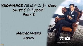 VROMANCE (브로맨스 )– [Now] Suits ( 슈츠) OST Part 5 LYRICS
