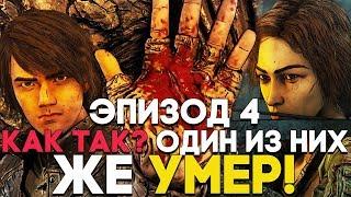 "Лилли жива и Масочник тоже? Это же невозможно! ► The Walking Dead Final Season ""Take Us Back"" Ep. 4"