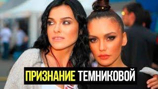 Елена Темникова раскрыла причины ухода из группы Serebro