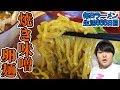 横浜代表の本格焼き味噌ラーメンをすする 横浜 拉麺 大公【飯テロ】SUSURU TV.第866回