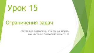 MS Project 2013 - Ограничения задач (Урок #15)