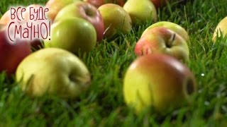 10 блюд из яблок. Часть 1 — Все буде смачно. Сезон 4. Выпуск 13 от 08.10.16