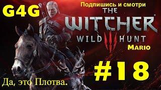 Ведьмак 3: Дикая Охота #18 [Список блудниц]