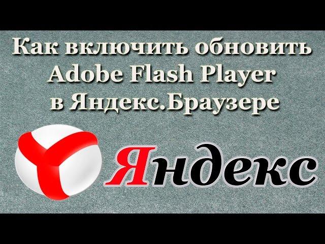 Как включить обновить Adobe Flash Player в Яндекс.Браузере (2017)