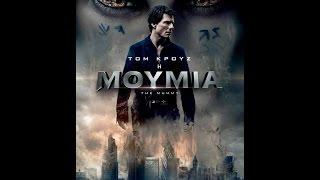 Η ΜΟΥΜΙΑ (THE MUMMY) - NEW TRAILER (GREEK SUBS)