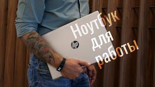 Обзор HP ProBook 450 G6 — ноутбук, где всё, как положено (почти)