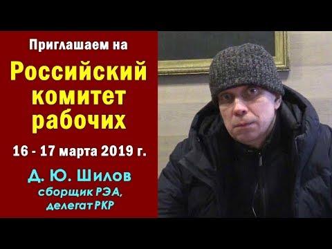 Приглашаем на Российский комитет рабочих 16-17 марта 2019 г. в Нижнем Новгороде. Д.Ю.Шилов.