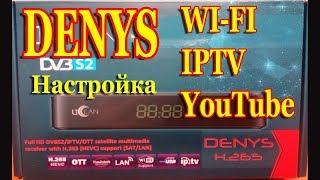 DENYS настройка Wi Fi, IPTV, YouTube