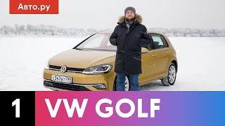 VW GOLF: зачем он вернулся? | Подробный тест