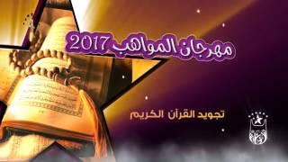 Promo Festival Of Talent 2017  ● برومو مهرجان المواهب 2017