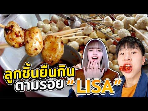 ลูกชิ้นยืนกิน ตามรอย LISA LALISA ร้านเด็ด บุรีรัมย์!!