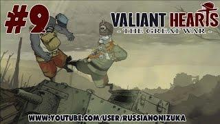Танковое Сражение ( Valiant Hearts: The Great War прохождение #9)