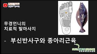 무경언니 헬스틱톡5 (부신. 발반사. 종아리근육 스트레…