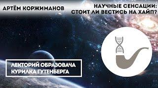 Артём Коржиманов  – Научные сенсации: стоит ли вестись на хайп?
