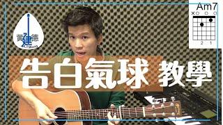 周杰伦 告白氣球 吉他教学 建德吉他教程 48
