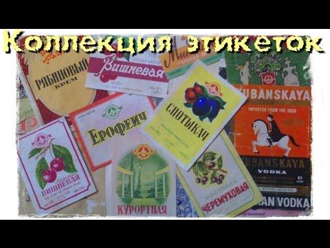Самогонщик Тимофей. Коллекция советских этикеток.