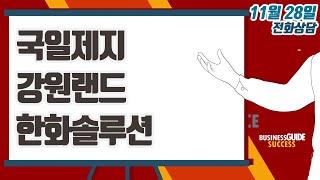 [이데일리TV 주식코치] 11월 28일 방송 - 국일제…