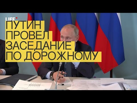Путин провел заседание подорожному развитию
