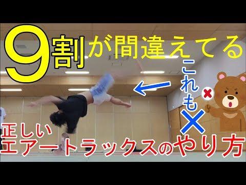 エアートラックス講座~他とは全く違う方法~